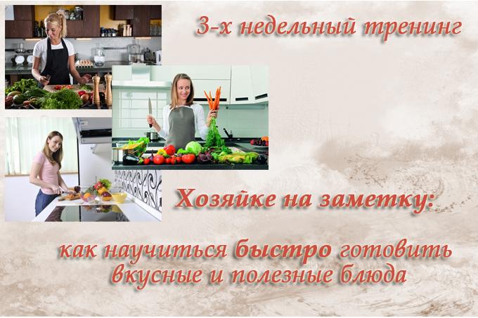 Шапка тренинга_3